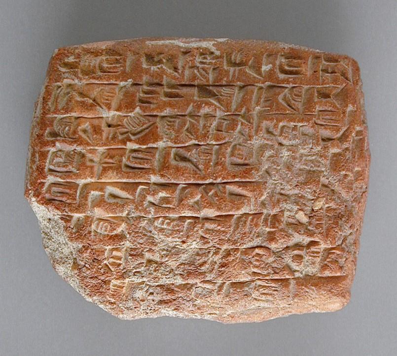 Clay Tablet with Cuneiform Inscription